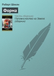 Книга Экспедиция с Глома [= Форма] автора Роберт Шекли