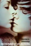 Книга Эксперимент на любовь (СИ) автора Мелиса Миллер