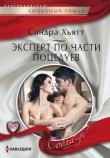 Книга Эксперт по части поцелуев автора Сандра Хьятт