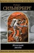 Книга Элари автора Роберт Силверберг
