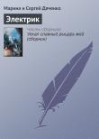 Книга Электрик автора Марина и Сергей Дяченко