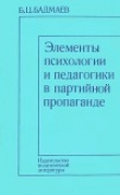 Книга Элементы психологии и педагогики в партийной пропаганде автора Борис Бадмаев