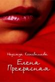 Книга Елена Прекрасная автора Надежда Кожевникова