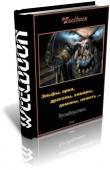 Книга Эльфы, орки, драконы, химеры, демоны, нежить ... автора Weeldoon