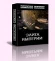 Книга Элита Империи (СИ) автора Виталий Абанов