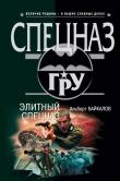 Книга Элитный спецназ автора Альберт Байкалов