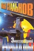 Книга Эмиссар чёрной Армады автора Илья Стальнов