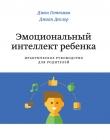 Книга Эмоциональный интеллект ребенка. Практическое руководство для родителей автора Джоан Деклер