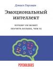 Книга Эмоциональный интеллект вбизнесе автора Дэниел Гоулман