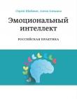 Книга Эмоциональный интеллект. Российская практика автора Сергей Шабанов