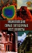 Книга Энциклопедия самых загадочных мест планеты автора Евгения Востокова
