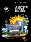 Книга Энергетика сегодня и завтра автора Владимир Кириллин