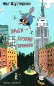 Книга Энси - Хозяин Времени (ЛП) автора Нил Шустерман