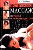 Книга Эротический массаж. Приемы и рекомендации. автора Г. Соболева