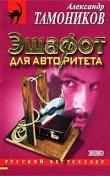 Книга Эшафот для авторитета автора Александр Тамоников
