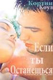 Книга Если ты останешься (ЛП) автора Кортни Коул