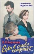 Книга Если в семье конфликт... автора Елена Корнеева