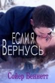 Книга Если я вернусь (ЛП) автора Сойер Беннетт
