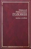 Книга Естественный отбор и социальный подбор в общественной жизни автора Николай Головин
