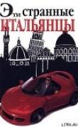 Книга Эти странные итальянцы автора Мартин Солли