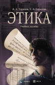 Книга Этика: учебное пособие автора Татьяна Горелова