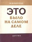 Книга Это было на самом деле автора Мария Шкапская