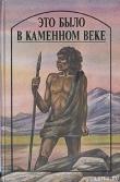 Книга Это было в каменном веке автора Герберт Джордж Уэллс