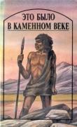 Книга Это было в каменном веке (сборник) автора Джек Лондон