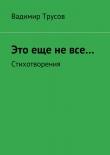 Книга Это еще невсе… автора Вадимир Трусов