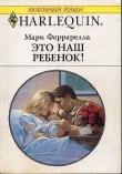 Книга Это наш ребенок! автора Мари Феррарелла