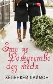 Книга Это не Рождество без тебя (ЛП) автора Хеленкей Даймон