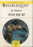 Книга Это не я! автора Ли Майклс