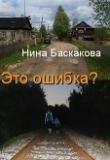 Книга Это ошибка (СИ) автора Нина Баскакова
