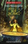 Книга Это всё зелье! (СИ) автора Ольга Миклашевская