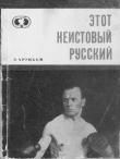 Книга Этот неистовый русский автора Эдуард Хруцкий