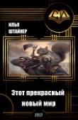 Книга Этот прекрасный новый мир (СИ) автора Илья Штайнер
