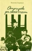 Книга Этюд на двоих автора Валентин Азерников