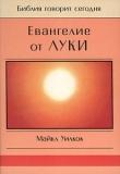Книга Евангелие от Луки автора Майкл Уилкок