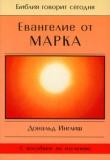 Книга Евангелие от Марка автора Дональд Инглиш