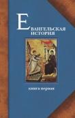 Книга Евангельская история. Книга I автора Павел Протоиерей (Матвеевский)