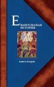 Книга Евангельская история. Книга II автора Павел Протоиерей (Матвеевский)