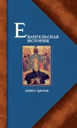 Книга Евангельская история. Книга III автора Павел Протоиерей (Матвеевский)