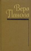 Книга Евдокия автора Вера Панова
