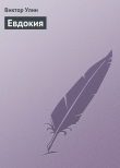 Книга Евдокия автора Виктор Улин