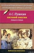 Книга Евгений Онегин автора Александр Пушкин