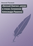 Книга «Евгений Онегин», роман в стихах. Сочинение Александра Пушкина автора Николай Полевой