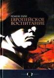 Книга Европейское воспитание автора Гари Ромен