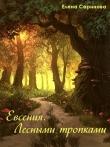Книга Евсения. Лесными тропками (СИ) автора Елена Саринова
