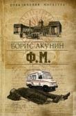 Книга Ф. М. автора Борис Акунин