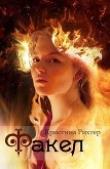 Книга Факел (СИ) автора Кристина Рихтер